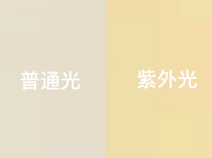 UVY 黄色